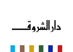Dar El Shorouk
